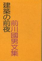 建築の前夜―前川国男文集